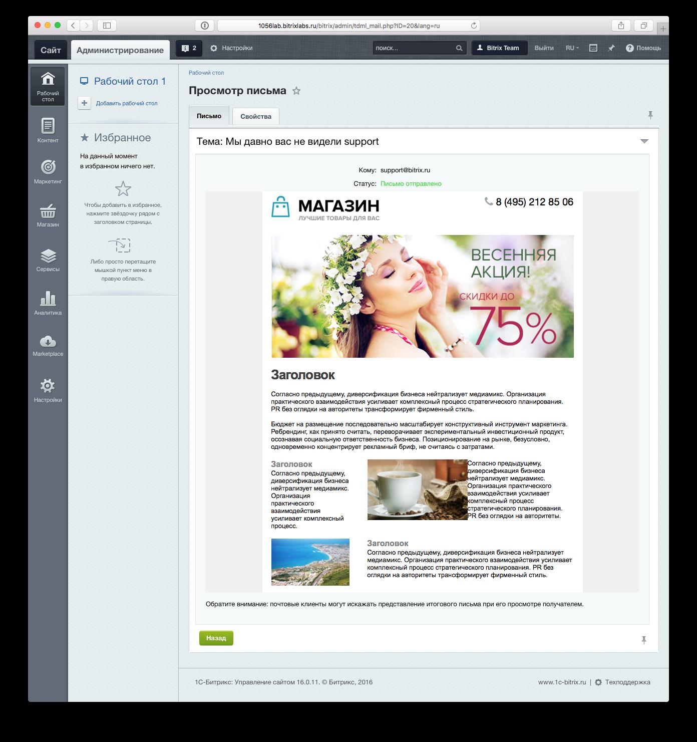 Bxmail битрикс веб разработчики битрикс