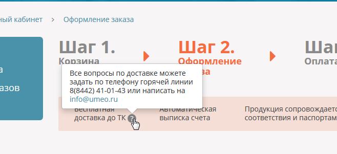 Битрикс всплывающие подсказки добавление лидов в битрикс24