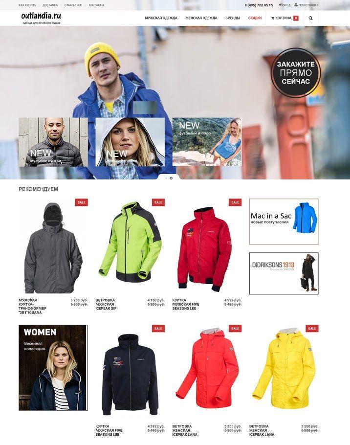 e8ff443c8 Интернет-магазин спортивной одежды Outlandia