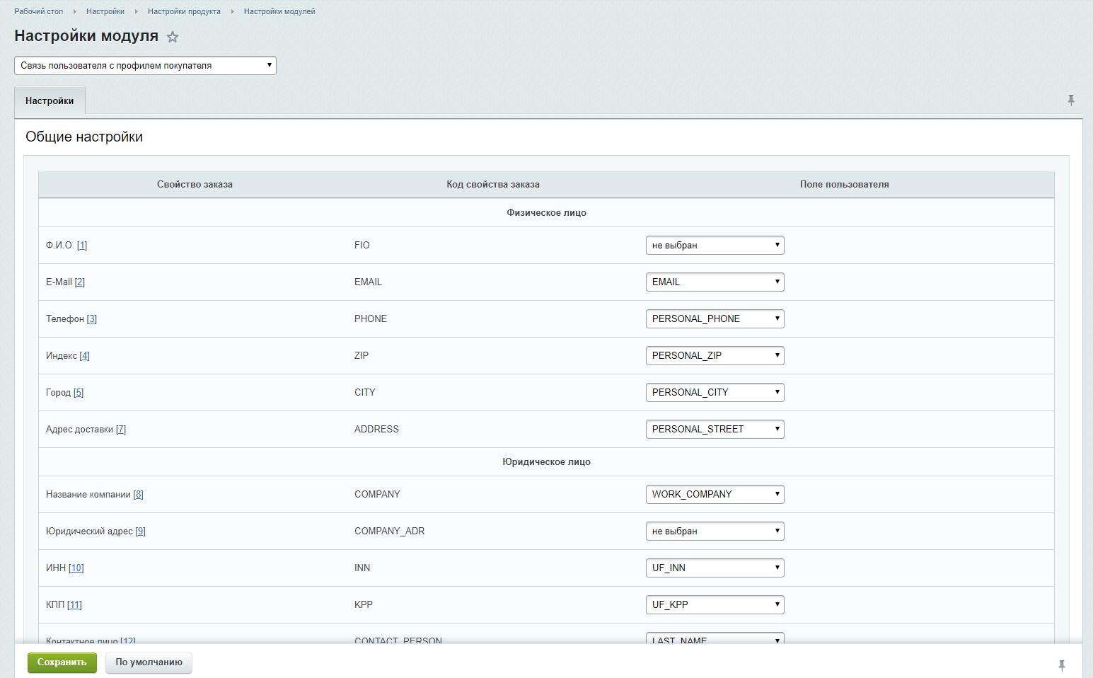 Битрикс профиль покупателя битрикс скриншоты