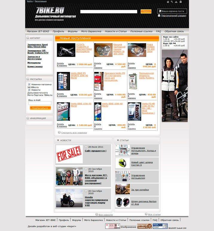 7432ed652a9 Создание сайта - Интернет магазин мото-аксессуаров