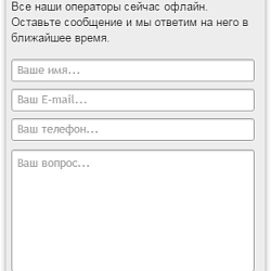 /upload/resize_cache/iblock/baa/250_250_2/chat_offline_ru.png